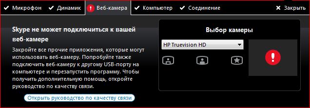 Skype не может подключиться к вашей веб-камере
