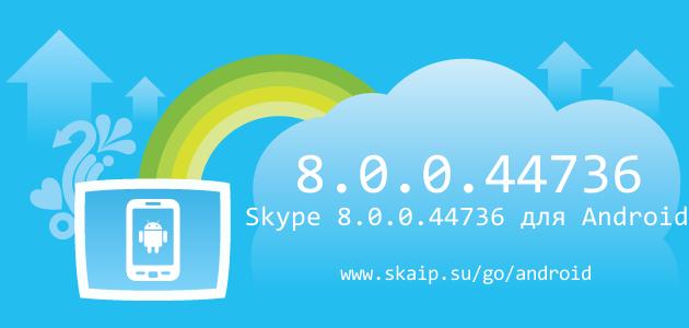Skype 8.0.0.44736 для Android