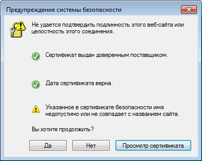 Предупреждение системы безопасности в Skype для Windows