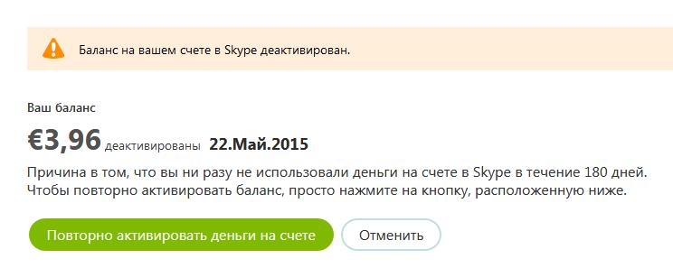 Баланс на вашем счете в Skype деактивирован