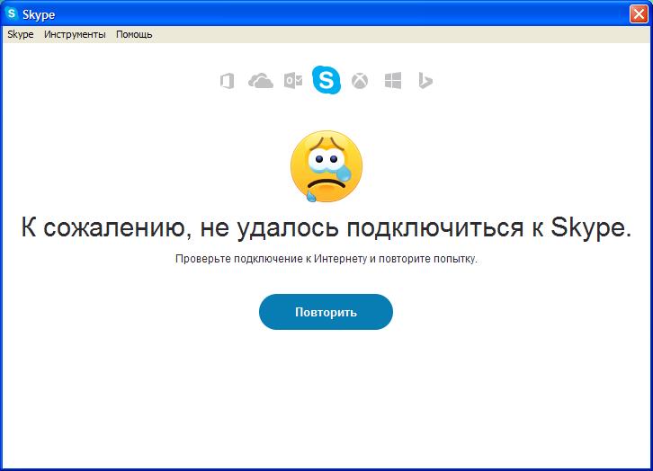 Не удаётся подключиться к Skype для Windows XP или Windows Vista