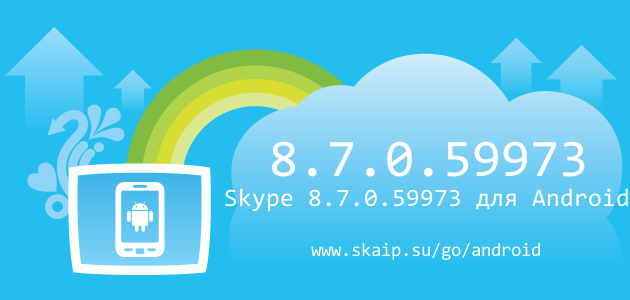 Skype 8.7.0.59973 для Android