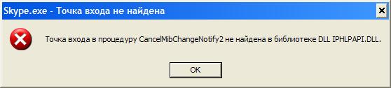 Точка входа в процедуру CancelMibChangeNotify2 не найдена