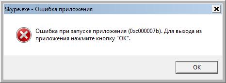 Ошибка при запуске приложения (0xc000007b)