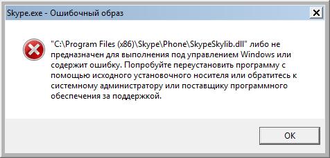 Skype.exe - Ошибочный образ