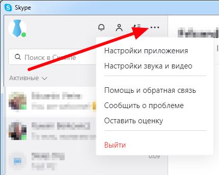 Открыть настройки в новом Скайпе нажимая на значок из трёх точек