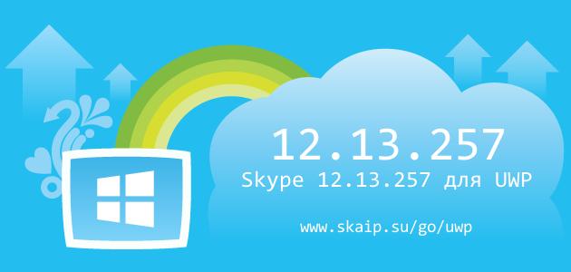 Skype 12.13.257 для UWP