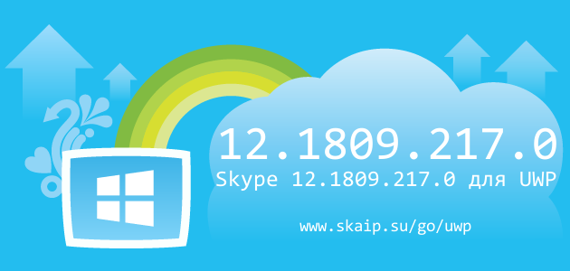 Skype 12.1809.217 для UWP