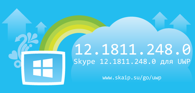 Skype 12.1811.248 для UWP
