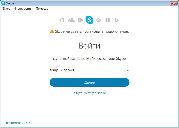 Skype не удаётся установить подключение