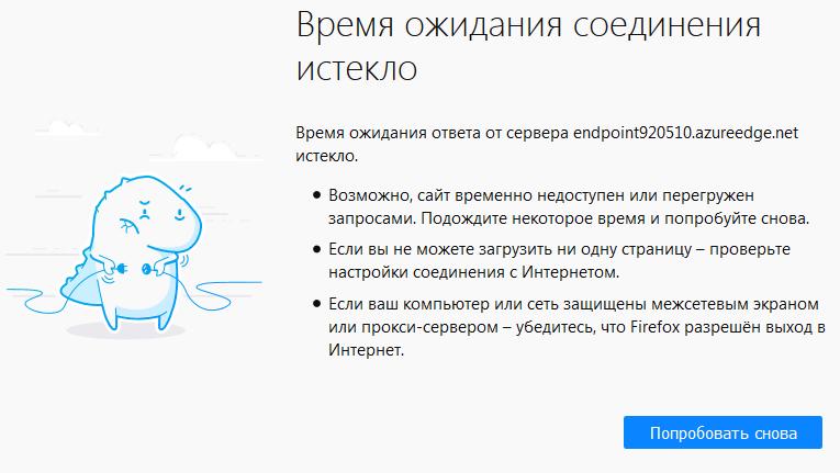 Время ожидания ответа от сервера endpoint920510.azureedge.net истекло