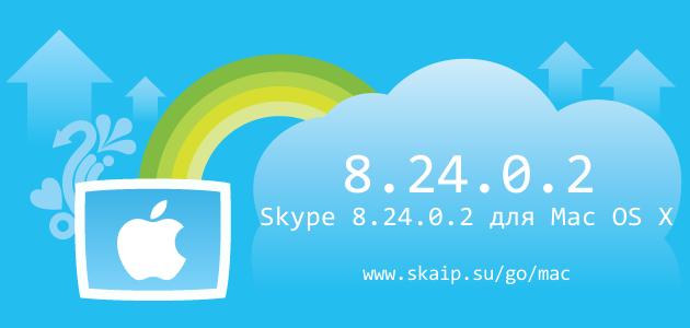 Skype 8.24.0.2 для Mac OS X