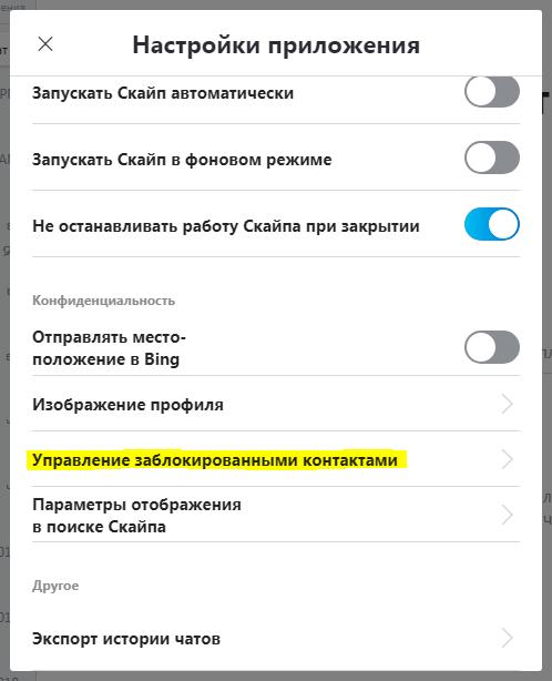 Управление заблокированными контактами
