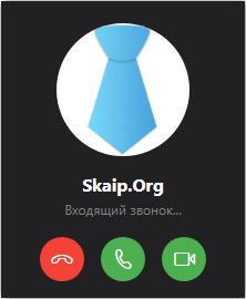 Входящий звонок