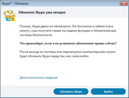 Обновите Skype уже сегодня