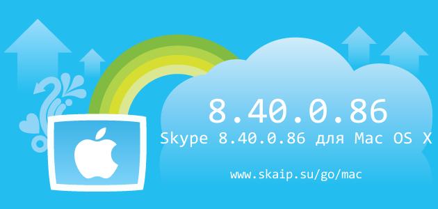Skype 8.40.0.86 для Mac OS X